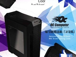 OC Computer 每月送禮活動 3月份送出 Aerocool LS-5200 機箱