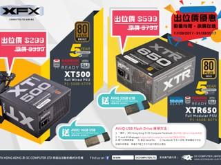 XFX 有獎問答活動 免費賞你電源器帶返屋企
