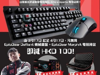 OC Computer 春日限定優惠! 買 Defiant 鍵盤+ MorphA 滑鼠即減 $100