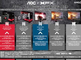 AOC x XFX Freesync 高效電競組合優惠 超激價換購 XFX 繪圖卡或 AOC 電競產品