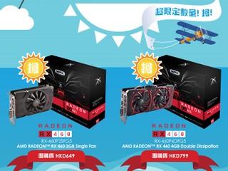 HKEPC 會員獨家優惠!! XFX 460 系列繪圖卡優惠團購
