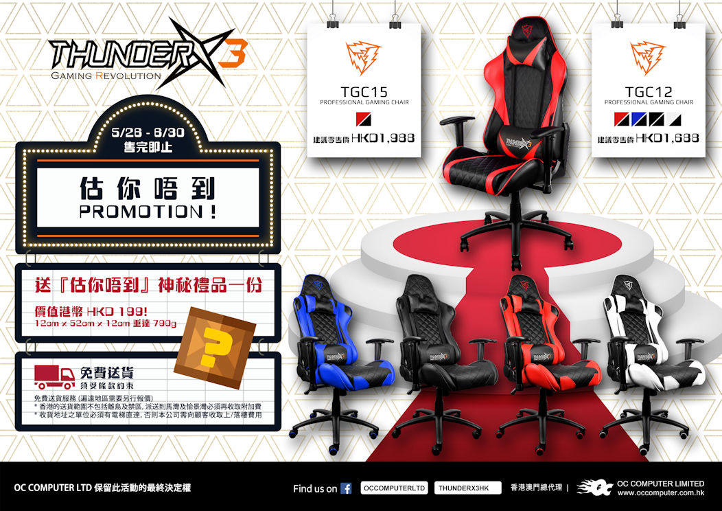ThunderX3 Chair Summer Promo EDM
