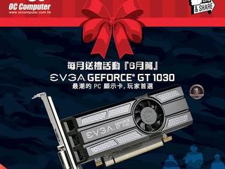 OC Computer【6月篇!送禮活動】 EVGA GT1030 2GB 繪圖卡等你拎