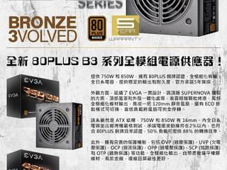全模組化設計、80PLUS 銅牌認證 EVGA 全新 B3 Series 電源供應器