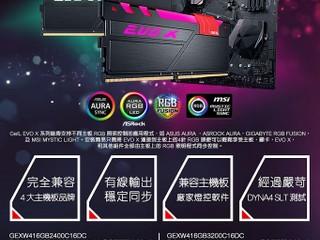 完全兼容 4 大主機板品牌 GeIL「 EVO X 」 RGB DDR4 記憶體模組