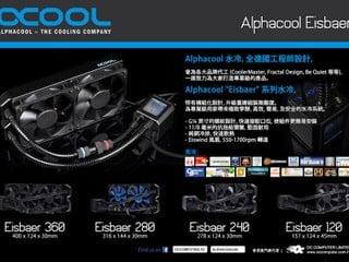 致力打造專業級水冷產品 Alphacool Eisbaer 系列水冷登場