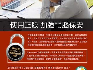 Synnex 勸喻選用正版 Windows 10 獲得更安全的保障