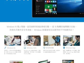 Windows 10 創新與效能先驅 Microsoft Office 家用及中小企業版 2016