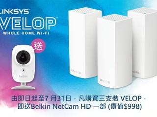 「VELOP 型格覆蓋王,3 支裝優惠」 免費送您 Belkin Netcam HD
