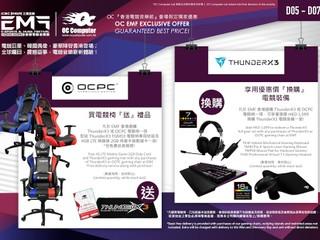 OC Computer 全力支持「香港電競音樂節」 會場限定獨家優惠大放送 (二)