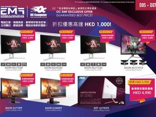 OC Computer 全力支持「香港電競音樂節」 會場限定獨家優惠大放送 (三)