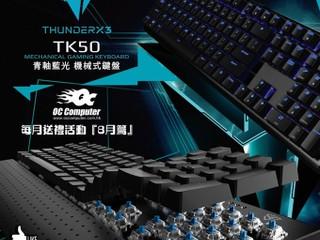 OC Computer 每月送禮活動【8月篇!】  免費帶走 ThunderX3 機械式鍵盤
