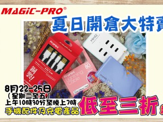 Magic-Pro 夏日開倉大優惠 手機配件及充電產品低至 3 折起發售