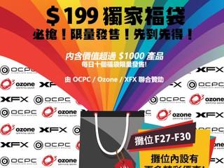 OC Computer「香港電腦通訊節 2017 」 大量優惠、贈品、$199 限量福袋等住您