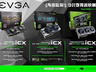 EVGA 繪圖卡再度返貨!! GTX 10 系列繪圖卡 十種型號任您挑選