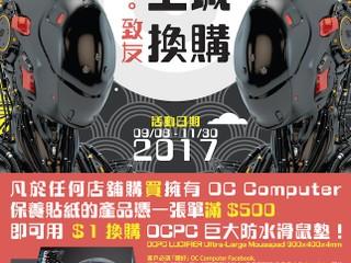 OC Computer『秋。致友』活動 $1 換購 OCPC 巨大防水滑鼠墊
