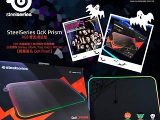 OC Computer 每月送禮活動 - 10月 RGB 篇 送出 SteelSeries QcK Prism RGB 雙面滑鼠墊