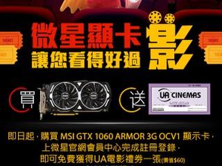 買 MSI GTX 1060 ARMOR 3G OCV1  免費送您 UA 電影禮劵