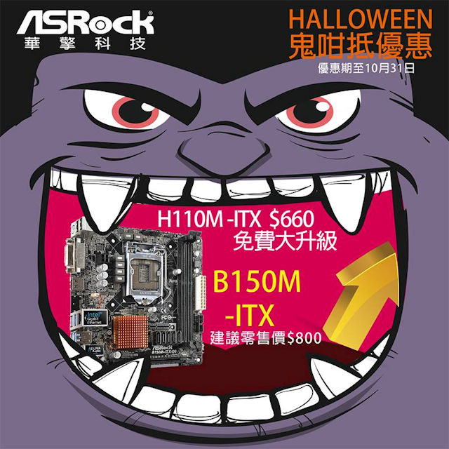 ASRock Halloween Promotion
