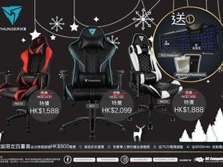 OC Computer【聖誕 Woohoho 大激賞三重奏】 第三賞 ?ThunderX3 Gaming Chair 禮遇?