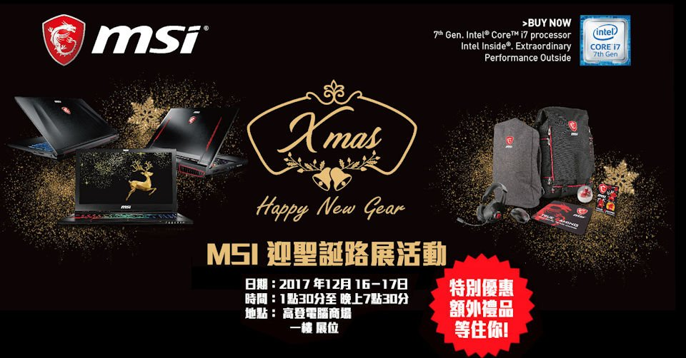 MSI RoadShow