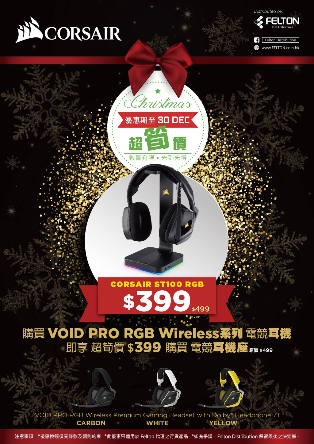 CORSAIR Promotion