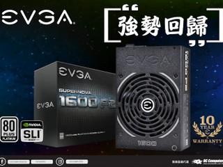 即日起「強勢回歸」!! EVGA SuperNOVA P2 1600W 電源供應器