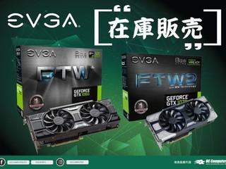 EVGA GeForce GTX 1060/1070 繪圖卡 即日起在庫販売
