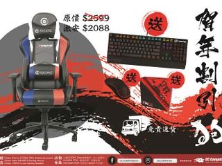 OC Computer 賀年專業電競套裝 免費送貨 賀年價由 HKD 1888 起 !