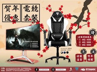 OC Computer x AOC「電競套裝賀年優惠」 包安裝、包送貨 再送 HKD600 賀年福袋