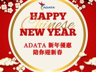 新年新氣像 幫你去舊迎新! ADATA SSD 新年限時優惠