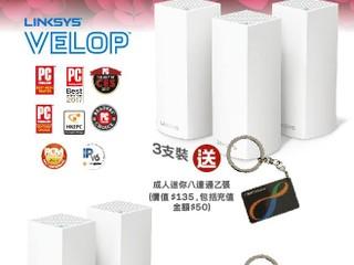 Linksys【 2 月新年優惠】 超市禮券、實用禮品大放送