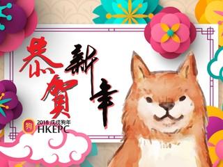 HKEPC 戌犬歡騰新春送大禮 正式得獎名單火熱出爐