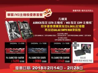 【ASROCK / MSI x G.SKILL x GALAX】新春優惠 買主機板優惠價換 G.SKILL 記憶體 再送滑鼠墊