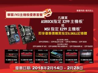 【ASROCK / MSI x G.SKILL】新春優惠 買指定 X299 主機板可享優惠價換 G.SKILL 記憶體