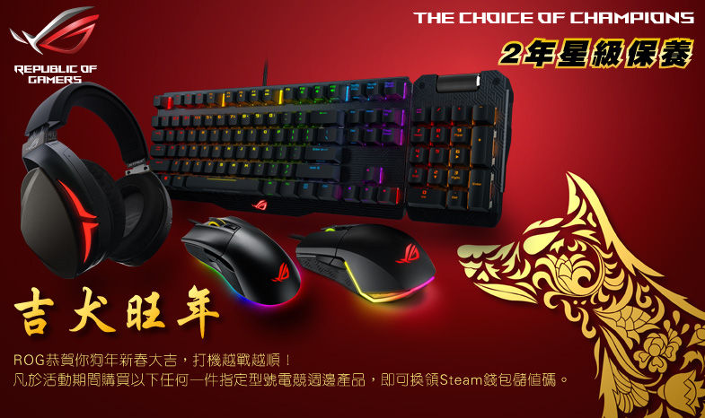 ASUS Promotion