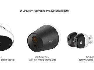 D-Link 發表全新 mydlink Pro 系列產品 新一代旗艦無線網路攝影機