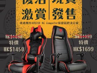 OC Computer「復活激賞.現貨發售」優惠 ThunderX3 TGC22/TGC40 只需 $1,450/$1,699