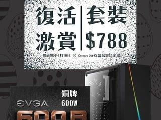 【OC Computer 復活激賞】 第二浪 - EVGA x Aerocool 優惠