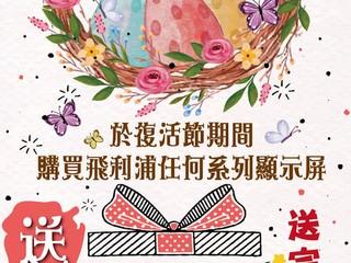 PHILIPS 復活節組合 精選禮品免費或至抵優惠價換購