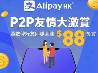 潮玩 Alipay HK「P2P 友情大激賞」 P2P 轉賬賺高達港幣 88 元獎賞回贈