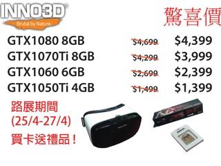 25/4-27/4 一連三日 INNO3D Roadshow 指定繪圖卡驚喜價發售再送禮品