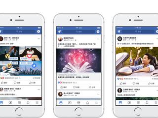 Facebook 打擊誘騙互動行為 透過機械偵測將違反的帖子進行降級處分