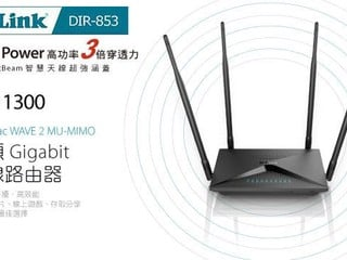 7dBi 高增益天線、訊號零死角傳輸更敏銳 D-Link 全新 DIR-853 無線路由器隆重登場