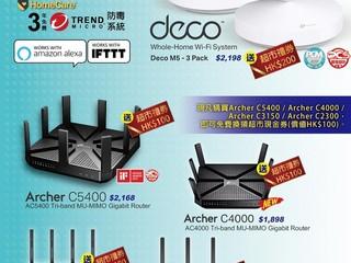 TP-Link AC 旗艦路由器 6 月優惠 買指定型號免費換領超級市場禮券