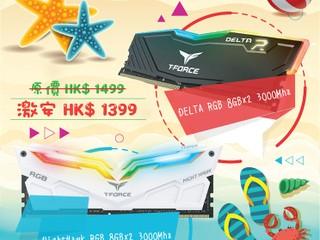 MYLS-TEC「夏祭割引」第二波 TEAM DELTA、NightHawk 記憶體優惠價發售