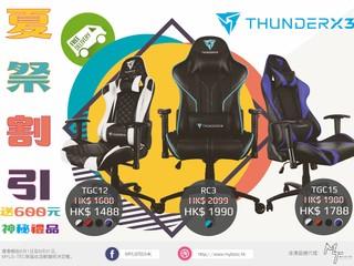 MYLS-TEC「夏祭割引」第一波 ThunderX3 電競椅優惠再送 $600 神秘禮品