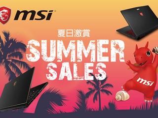 MSI 電競 Notebook 夏天優惠嚟喇!!!  大量優惠、精美禮品.準備好等你拎