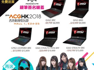 MSI「香港動漫電玩節」電競筆電優惠 限定折扣+豐富禮物 再加 PandaCute 親筆簽名