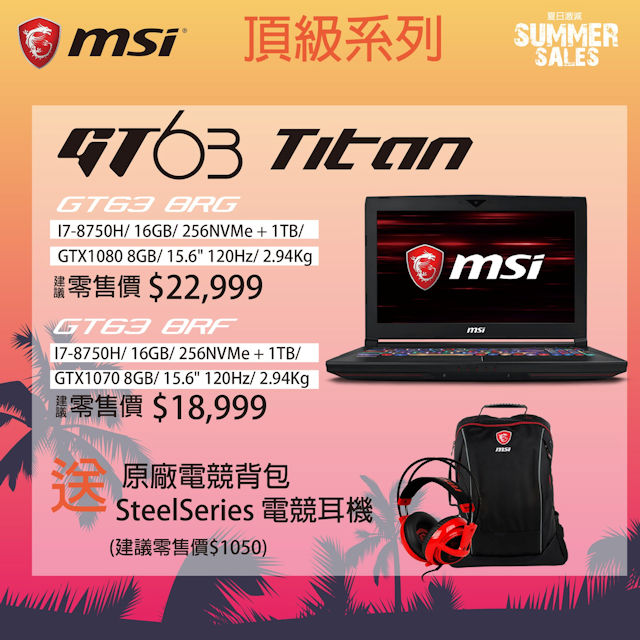 MSI NB Event